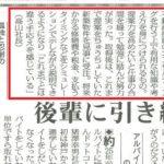 全国賃貸住宅新聞 2016.5.30 今週の玄関ネタ