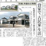 北國新聞朝刊 2016.12.30