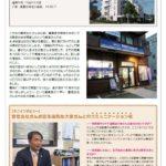 満室経営新聞 2016.1月号