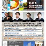 IREM成功事例発表会