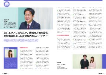 有限会社高山不動産 高山修一代表取締役 取材記事
