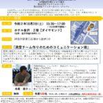 日管協 石川県オーナーセミナー