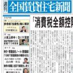 全国賃貸住宅新聞 表紙