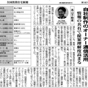 全国賃貸住宅新聞 高山不動産通信 2021.5.24