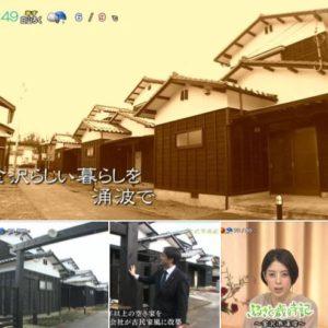 石川テレビ ふるさと歳時記