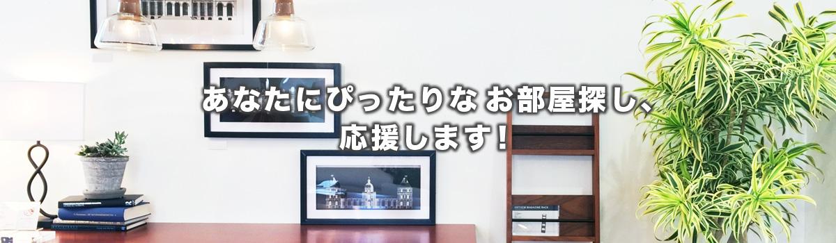 金沢市の賃貸・売買の不動産情報サイト 高山不動産